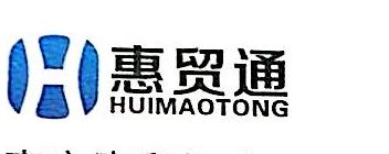 南京惠贸通信息科技有限公司 最新采购和商业信息