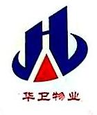 湖北华卫物业管理有限公司 最新采购和商业信息