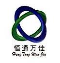 北京恒通万佳商贸有限公司 最新采购和商业信息