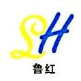 绍兴柯桥鲁红纺织品有限公司 最新采购和商业信息