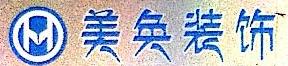郴州市美奂装饰工程有限公司 最新采购和商业信息