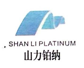 山西省山力铂纳橡胶机带有限公司 最新采购和商业信息