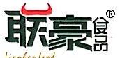 上海联豪食品销售管理有限公司