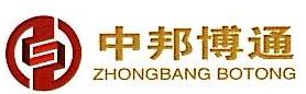 深圳市中邦博通资产管理有限公司 最新采购和商业信息