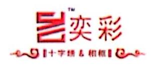 杭州奕彩工艺品有限公司