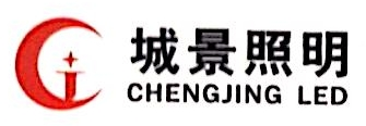 中山市城景照明科技有限公司 最新采购和商业信息
