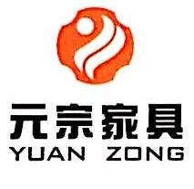 东莞市元宗家具有限公司 最新采购和商业信息