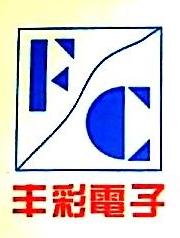 深圳市丰彩电子有限公司 最新采购和商业信息