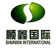 顺鑫(北京)国际贸易有限公司 最新采购和商业信息