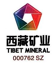 西藏矿业发展股份有限公司