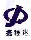 青岛捷程达机械设备有限公司 最新采购和商业信息