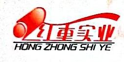 南昌市红重实业有限公司 最新采购和商业信息
