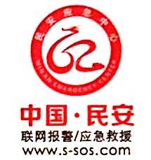 民安社会应急中心有限公司 最新采购和商业信息