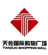 鄂尔多斯市天佐新城商场有限责任公司 最新采购和商业信息