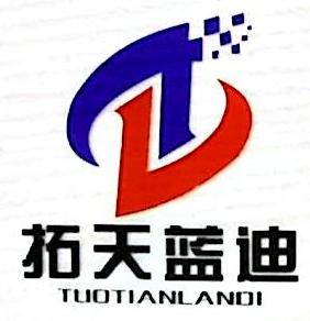 深圳市拓天蓝迪电子有限公司 最新采购和商业信息