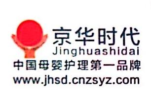 北京京华时代家政服务有限公司 最新采购和商业信息