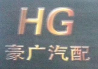 柳州市豪广贸易有限公司 最新采购和商业信息