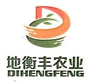 云南地衡丰农业科技开发有限公司 最新采购和商业信息