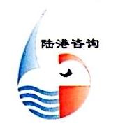 大连陆港工程造价咨询事务所有限公司