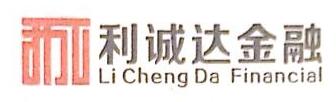 中山市利诚达金融服务有限公司 最新采购和商业信息