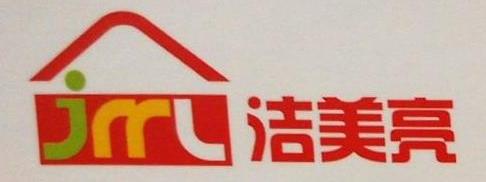 义乌市洁美亮日用品有限公司