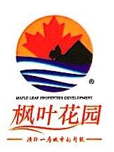 赣州枫叶房地产开发有限公司 最新采购和商业信息