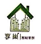 湖南享巢智能家居有限公司