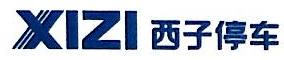 杭州西子停车产业有限公司