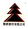 广州市雅豪建材有限公司 最新采购和商业信息