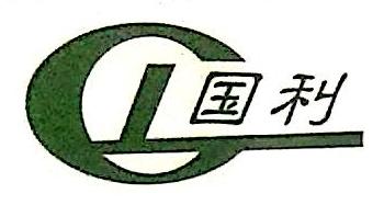 武汉国利精细科技有限公司