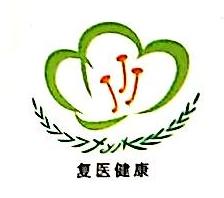上海复医健康管理咨询有限公司