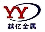 南京越亿金属材料有限公司 最新采购和商业信息
