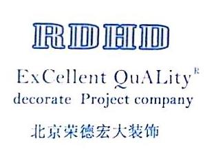北京荣德宏大建筑工程有限公司