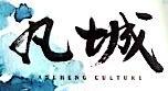 北京凡城文化传播有限公司