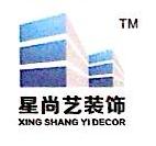 深圳市星尚艺装饰工程有限公司 最新采购和商业信息