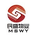广州市民盛物业管理有限公司 最新采购和商业信息