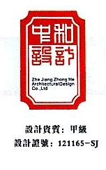浙江中和建筑设计有限公司上虞分公司 最新采购和商业信息