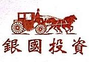 广东银国投资有限公司 最新采购和商业信息