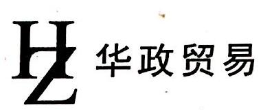 漳州华政贸易有限公司 最新采购和商业信息