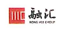 重庆融汇冠岭商业地产营运管理有限公司