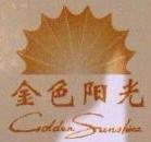 浙江金色阳光投资管理有限公司 最新采购和商业信息