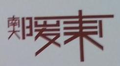 浙江好立方房地产开发有限公司 最新采购和商业信息