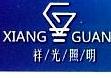 河南祥光照明设备有限公司 最新采购和商业信息