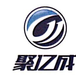 深圳市聚亿成物流有限公司