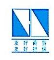 阜阳市友好商贸有限公司 最新采购和商业信息