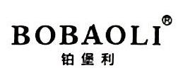 广州铂堡立服饰有限公司 最新采购和商业信息