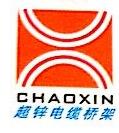 深圳市超锌电缆桥架厂 最新采购和商业信息