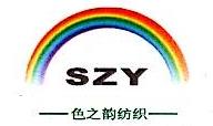 绍兴县色之韵纺织品有限公司 最新采购和商业信息