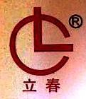 绍兴县邦力贸易有限公司 最新采购和商业信息