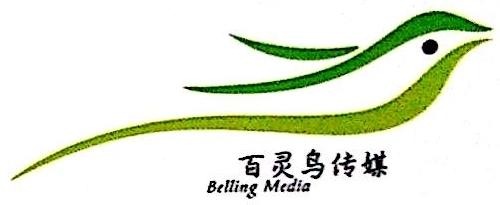 北京百灵鸟国际文化传媒有限公司 最新采购和商业信息